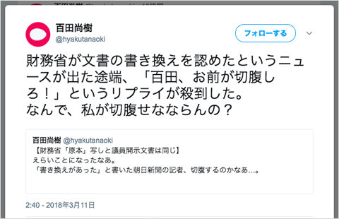 hyakuta_01_180312.jpg