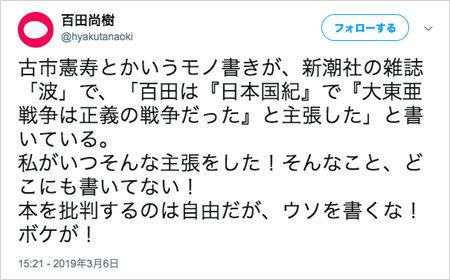 百田尚樹が古市憲寿の『日本国紀』評に「ウソ書くなボケ」と激怒! でもウソをついてるのは百田センセイのほうだったの画像1