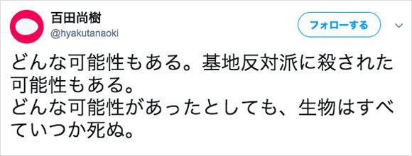 百田尚樹が「ジュゴンは基地反対派に殺された可能性」とフェイクに加担! 過去にも「反対派が女児暴行」デマを拡散 の画像1