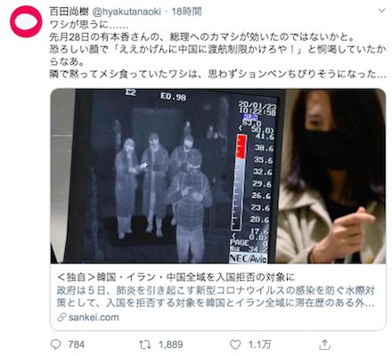 専門家会議委員も批判、安倍首相の「中国・韓国の入国拒否」方針に百田尚樹が会食の結果だと自慢!「有本香さんのカマシが効いた」の画像1