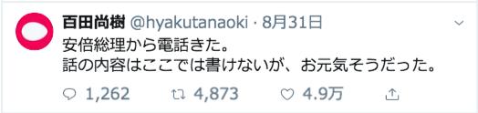 百田尚樹が「安倍総理にお疲れ様とメールしても返信なし、知人には返信があったのに」とすねると、2日後に「安倍総理から電話きた」の画像1