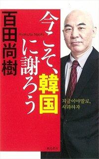百田尚樹の韓国ヘイト本がヒドい!「韓国は不潔」「朝鮮にハングルを広めたのは日本」など差別デマと歴史修正のオンパレードの画像1