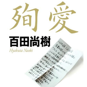またまた敗訴、百田尚樹が『殉愛』裁判で自ら露呈した嘘と醜態!  こんなフェイク作家が『日本国紀』を書いたの画像1
