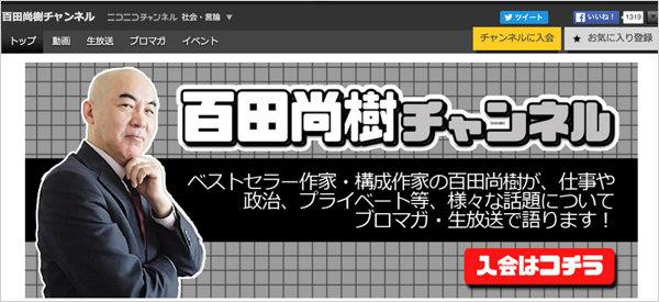 hyakutanaoki_01_160305.jpg