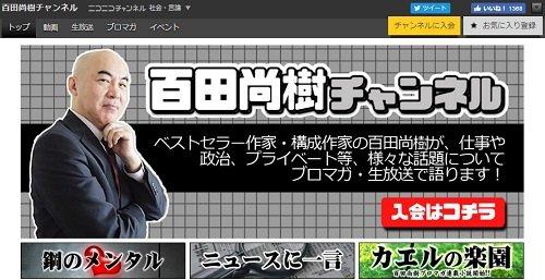 hyakutanaoki_160911.jpg