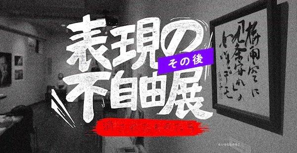 「表現の不自由展」中止で謝るのは津田大介じゃない! 圧力をかけ攻撃を煽った菅官房長官と河村たかし市長だの画像1