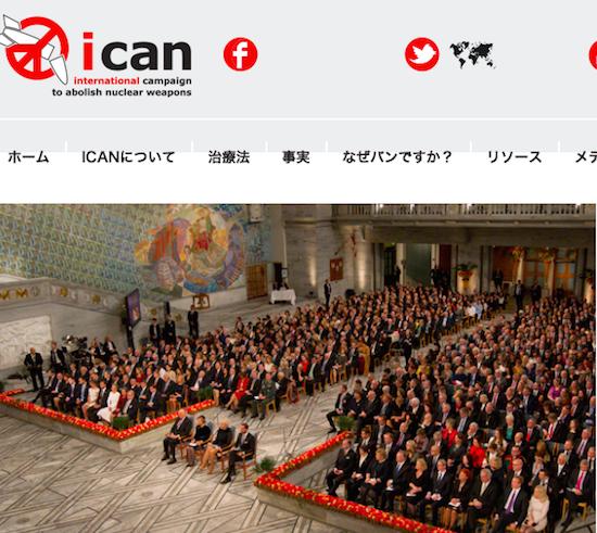ICANノーベル賞授賞式でサーロー節子さん感動のスピーチも日本マスコミは無視! 普段は日本スゴイが好物なのにの画像1