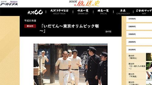 NHKが開会式前日に放送『いだてん』が突きつける東京五輪への疑問!「いまの日本は世界に見せたい日本か」の台詞が甦る の画像1