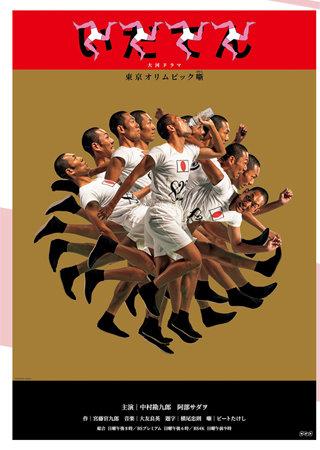 大河『いだてん』脚本の宮藤官九郎や音楽の大友良英が国威発揚、東京五輪プロパガンダにはならないと宣言の画像1