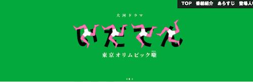 NHK大河『いだてん』がベルリン五輪の回で「韓国併合」の悲劇に言及 朝鮮出身マラソン選手が日本代表で表彰されたシーンで の画像1
