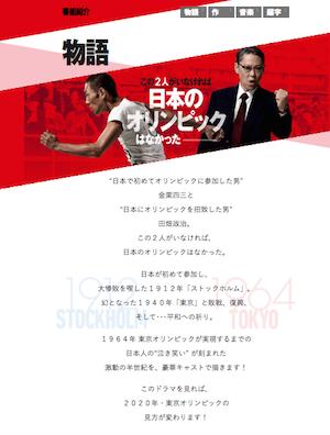 クドカン『いだてん』が投げかけた2020東京五輪と日本への痛烈批判「いまの日本は、あなたが世界に見せたい日本か?」の画像1