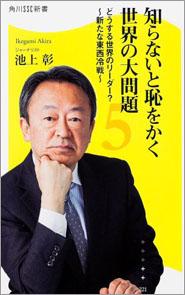 ikegami_01_150112.jpg