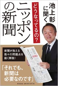 ikegami_01_150913.jpg