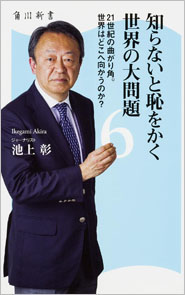ikegamiakira_01_150612.jpg