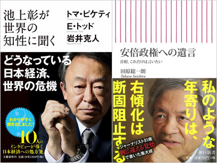 ikegamtahara_01_160229.jpg
