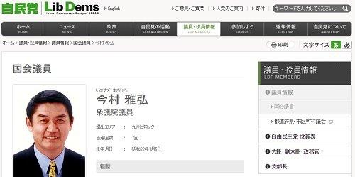 imamura_160906.jpg