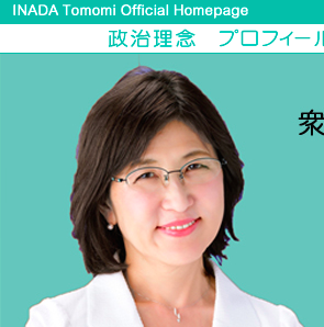inada_01_20180408.png