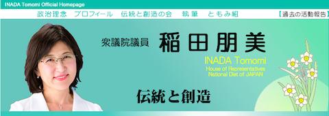 稲田朋美に流れた原発マネーは関電裏金元助役の関連会社だけじゃない! 電力会社や電事連、日本原電もパーティ券購入の画像1