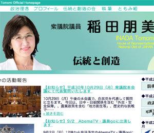 安倍の贔屓で復権した稲田朋美が代表質問に立ちトンデモ連発! 「民主主義は聖徳太子以来の我が国の伝統」の画像1