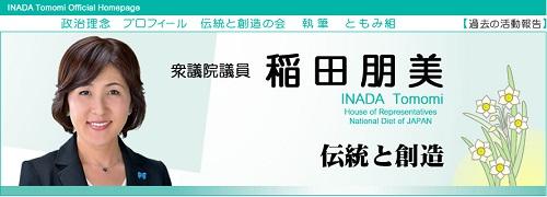こんな稲田朋美を「弁舌に一目惚れ」「次の総理」と…安倍首相の異常なともちんラブを改めて振り返るの画像1