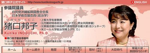 inoguchikuniko_151028.jpg