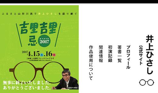 「憲法9条こそが新しい」 施行70周年、故・井上ひさしの言葉に耳を傾け、日本国憲法の価値を再認識せよ! の画像1