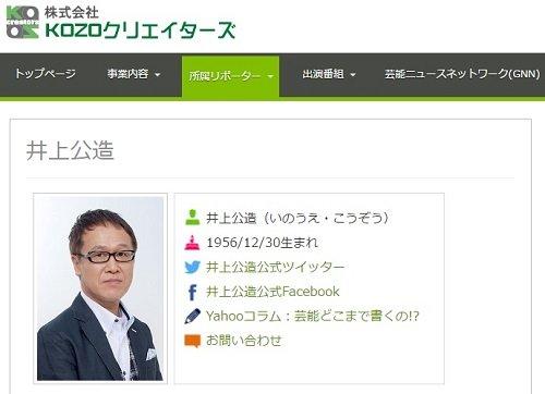 inouekouzou_160413.jpg