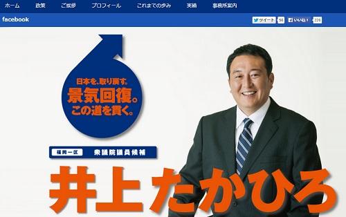 inouetakahiro_150719.jpg