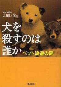 inuwokorosunoha_01_141120.jpg