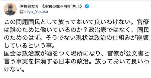 俳優・伊勢谷友介が自殺した近畿財務局職員の手記を読み危機感表明!「この問題国民として放っておいて良いわけない」の画像1
