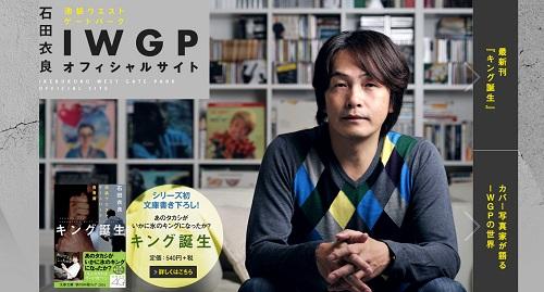 ishidaira_150614.jpg
