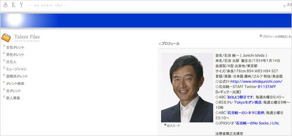 ishidajunichi_01_160716.jpg