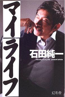 石田純一がセクハラ問題で跋扈する「今の時代ではアウト」論に異議!「昔は女性が我慢させられていただけ」の画像1