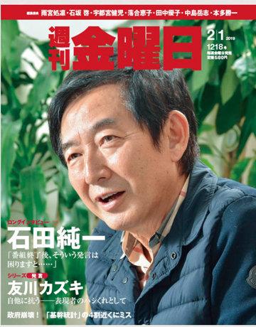 今度は嫌韓批判で炎上も、ブレない石田純一が安倍政権の圧力を笑い飛ばす! 内閣官房から「桜を見る会」に出るな、の電話がの画像1