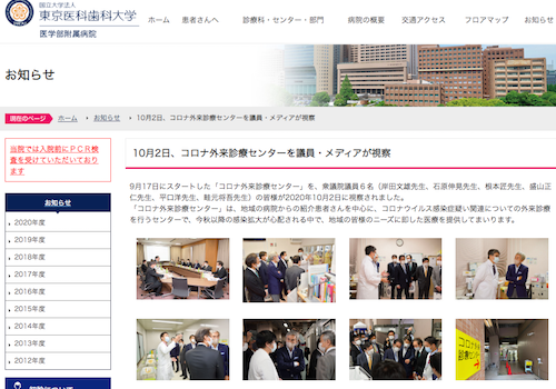 石原伸晃議員が入院した国立東京医科歯科大病院を10月に「視察」していた! 田崎史郎氏は「知り合い」と擁護もやはり国会議員の立場を利用の画像1