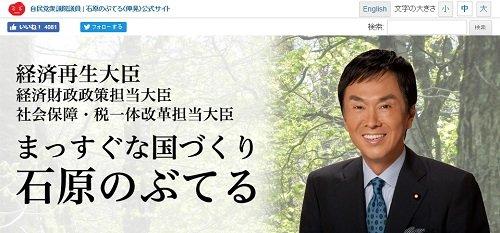 ishiharanobuteru_160803.jpg