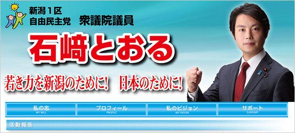 ishizakitooru_01_160319.jpg