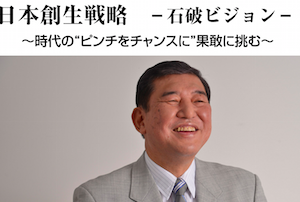 石破茂の政策がアンチ安倍でキレキレ! 改憲より日米地位協定見直し、LGBT差別解消、東京と平壌に連絡事務所をの画像1