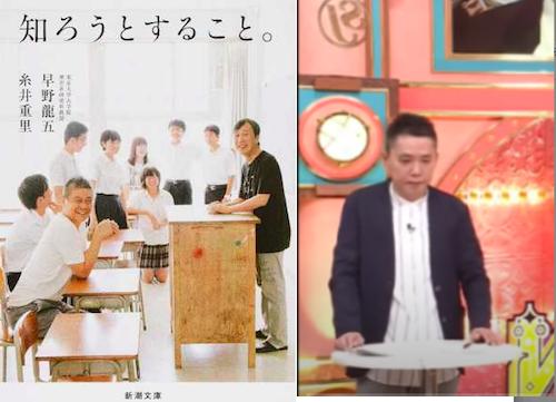 糸井重里、山下達郎、太田光…「責めるな」「いまは団結を」と安倍政権批判を封じ込める有名人がわかっていないことの画像1