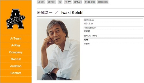 iwakikouichi_141026.jpg
