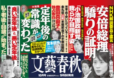 安倍首相べったりのNHK岩田明子記者が安倍に反旗を翻したは本当か? 話題の政権批判記事の実態は安倍礼賛の嵐の画像1