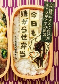 iyagarase_150226.jpg