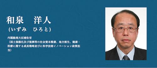 「公費で京都不倫出張」疑惑の和泉洋人首相補佐官は安倍首相のためならなんでもやる男! 前川元文科次官を恫喝した過去もの画像1