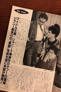 【2019年読まれた記事】ジャニー喜多川社長の美談を垂れ流し性的虐待問題を一切報じないマスコミ!元ジュニアが法廷で証言、最高裁でも確定してるのにの画像1
