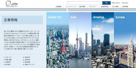 安倍政権が公的資金投入した「日の丸国策企業」が中国台湾企業傘下に!アベノミクス失敗隠しが歪めた経営の画像1
