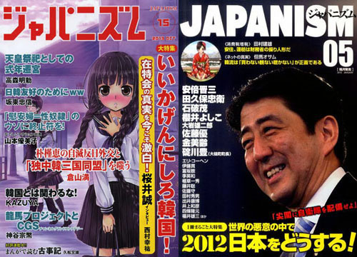 japanism_01_150105.jpg