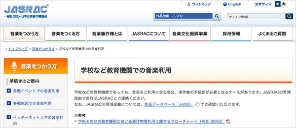 jasrac_01_170520.jpg