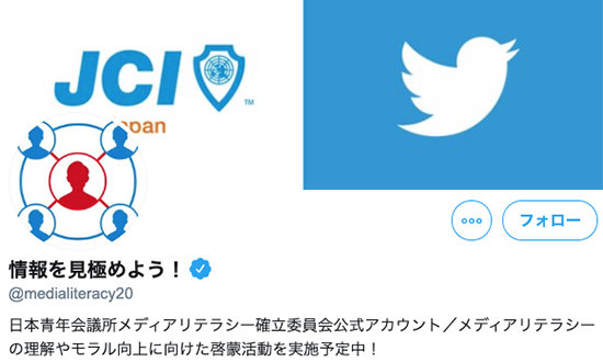 宇予くんで改憲煽動のJCと手を組んだTwitter Japanはやっぱり右が大好きだった! 代表は自民党で講演、役員はケントにいいねの画像1