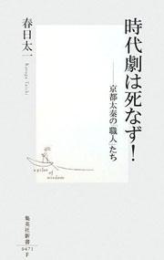 jidaigeki_01_141022.jpg