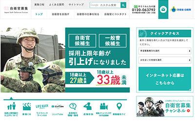 産経新聞コラムが「引きこもりは自衛隊に入隊させて精神を鍛え直せ」 右派の徴兵制&強制収容所的発想があらわにの画像1